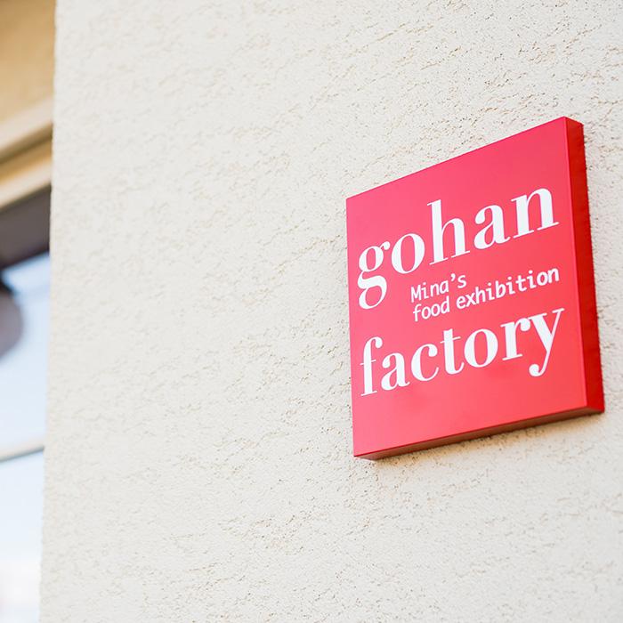 gohan factory 入り口看板