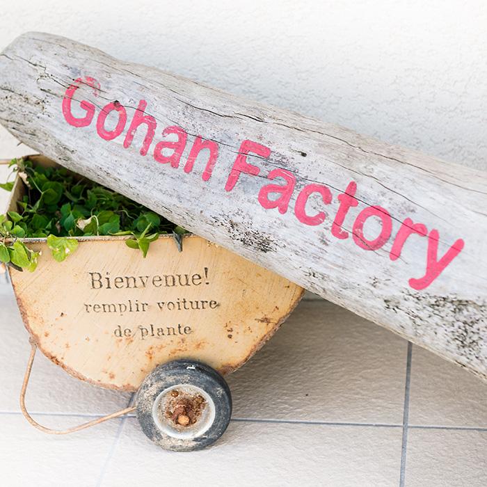gohan factory 外観2